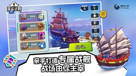 海盗法则.jpg