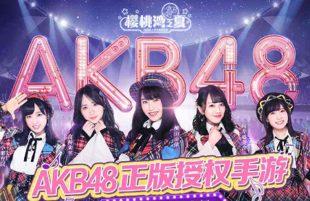 AKB48樱桃湾之夏辅助.png
