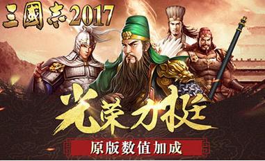 三国志2017辅助.png