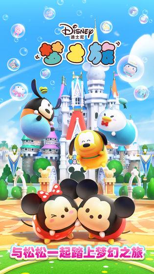 迪士尼梦之旅.jpg
