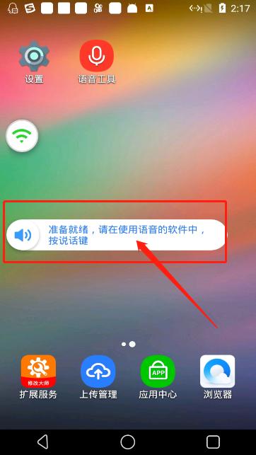 多多云手机语音工具使用说明3.png