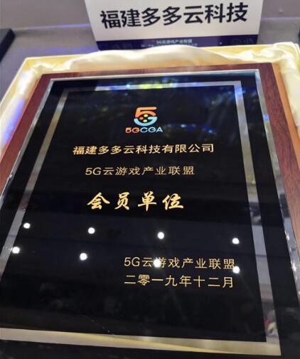 多多云科技成为5G云游戏产业联盟首批会员 探索未来游戏形态2.jpg