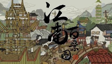 江南百景图辅助.png