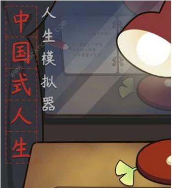 人生模拟器中国式人生.png