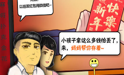 中国式家长辅助.png