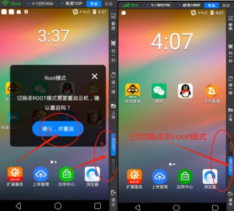 多多云手机新版评测 能扫码能语音更像真手机5.png
