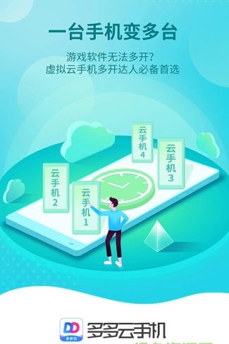 云手机永久免费安卓版 最新云手机苹果版怎么使用.png
