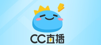 CC直播冲人气上赞辅助.png