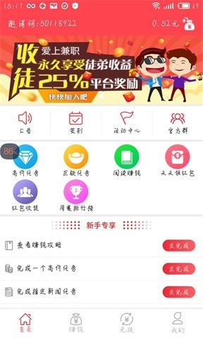 爱上兼职自动手机赚钱.jpg