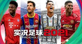 实况足球2021国际服加速.jpg