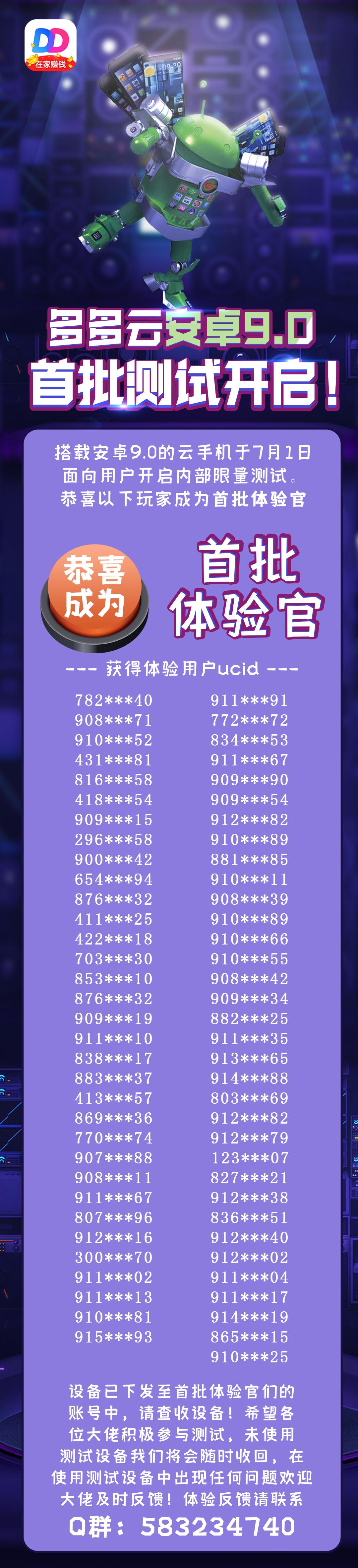 用户名单.png