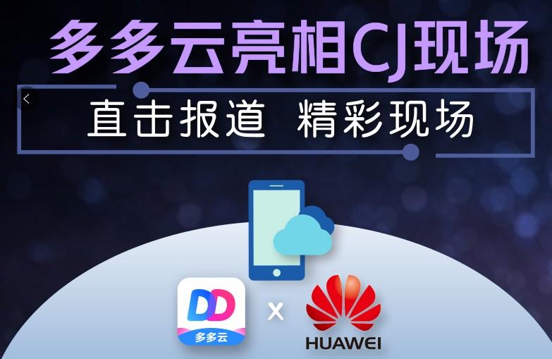 联手华为云共创未来 多多云手机2019ChinaJoy亮点多多