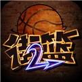 新街头篮球辅助