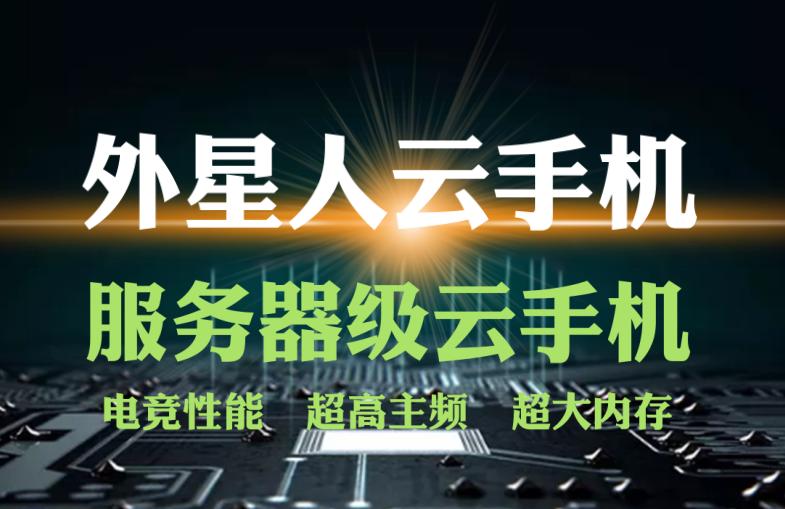 外星人云手机炫酷上线,拥有一台服务级云机是一种什么样的体验?