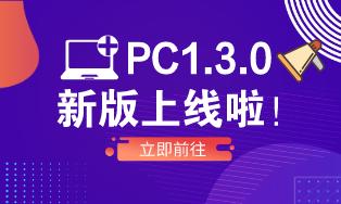 【必看】多多云PC1.3.0新版上线啦!