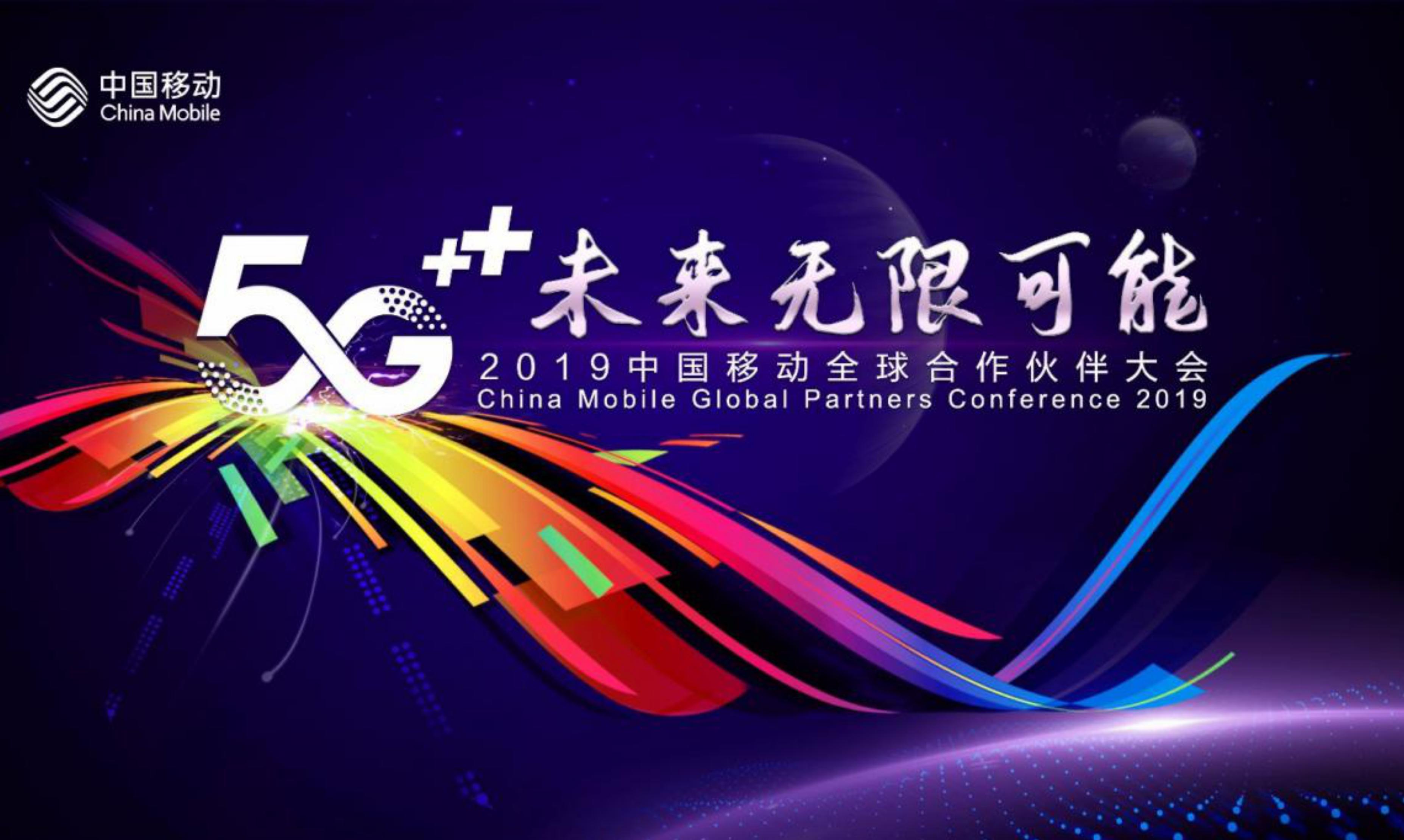多多云科技受邀参加中国移动全球合作伙伴大会