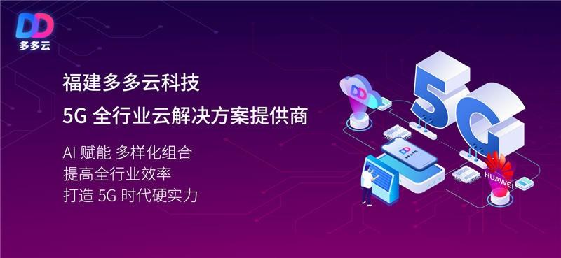 福建多多云科技联手华为布局5G云服务 打造云端硬实力