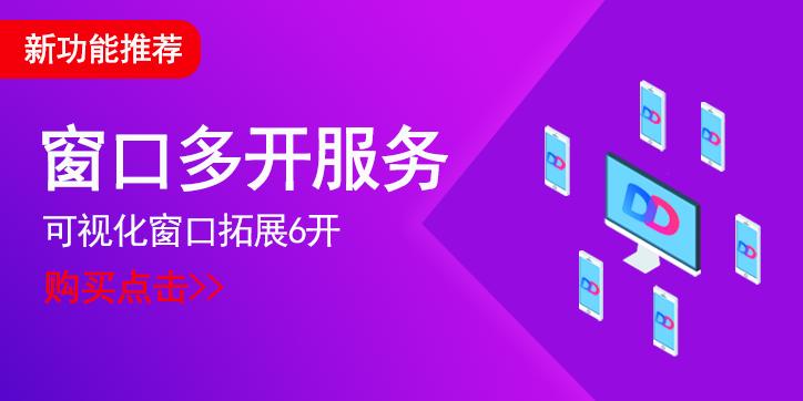新功能上线开放购买 PC专业云控可视化窗口拓展6开