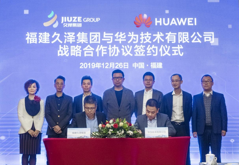 福建久泽集团与华为正式签署战略合作协议 共创5G数字未来
