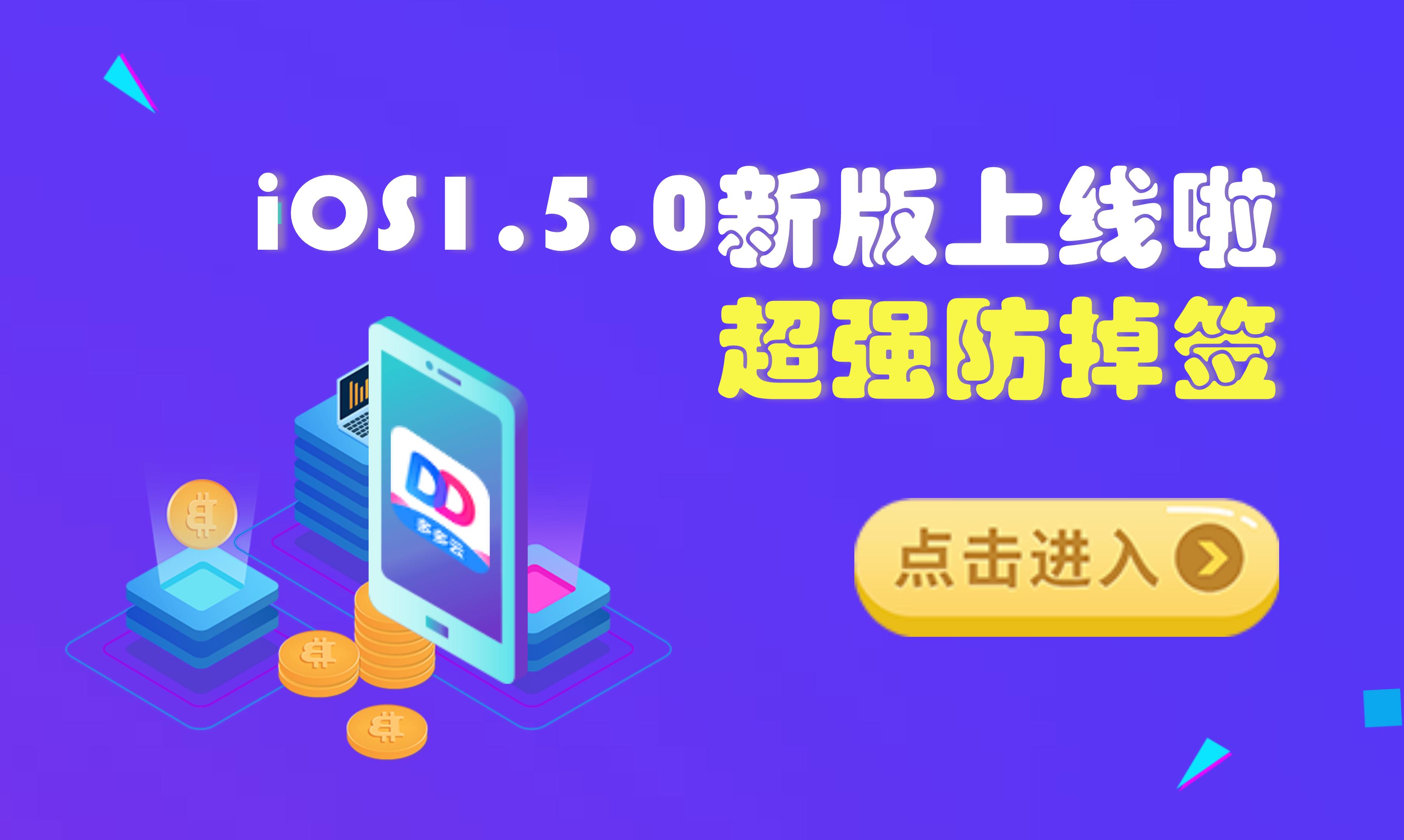 多多云手机iOS超强防掉签1.5.0新版下载教程