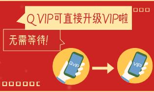 无需等待,qvip可以直接升级VIP啦!