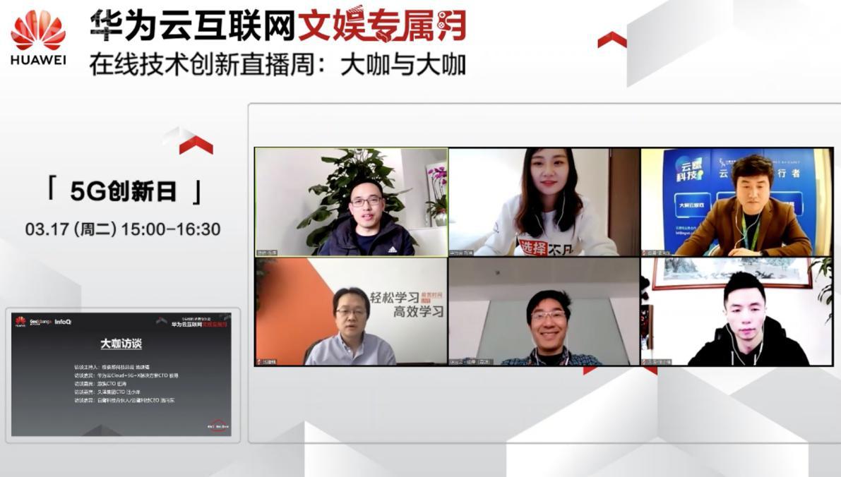 久泽集团CTO汪小烽出席华为云在线沙龙,共话5G新未来