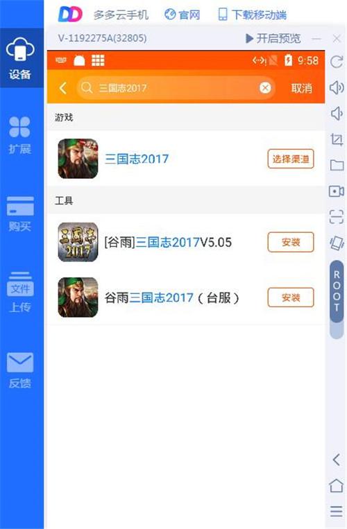 三国志2017小号多开囤资源 多多云批量操控离线托管3.jpg