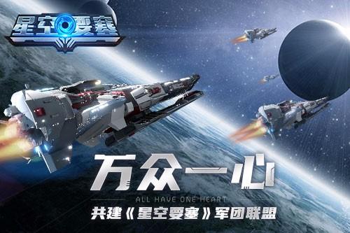 星空要塞怎么自动任务辅助 星空要塞军团联盟