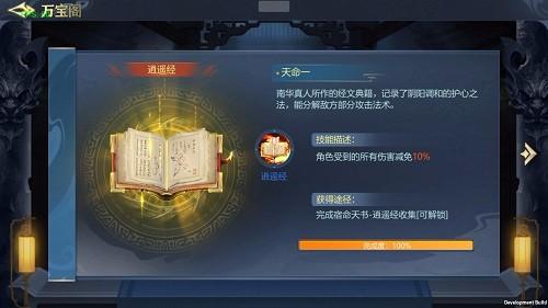 古剑飞仙怎么自动任务脚本 古剑飞仙宿命天激活技能