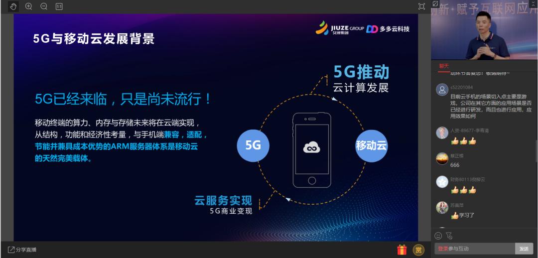 久泽集团联合华为举行线上研讨会,共话5G时代互联网应用创新