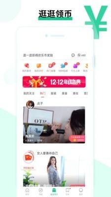 欢乐盒子赚钱推荐 欢乐盒子app功能介绍