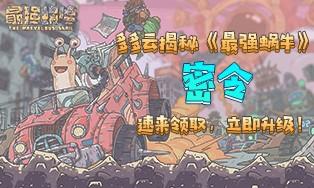 多多云揭秘《最强蜗牛》密令(7月13日更新)