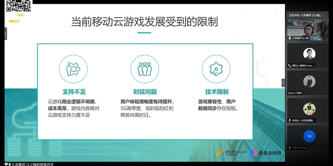 久泽集团轮值总裁汪小烽出席云游戏高峰论坛 畅谈移动云游戏未来趋势