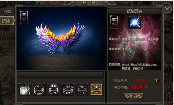 皇城传说自动任务辅助软件 皇城传奇翅膀技能攻略