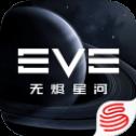 EVE星战前夜无烬星河国际服辅助