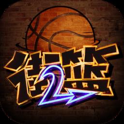街头篮球2国际服辅助