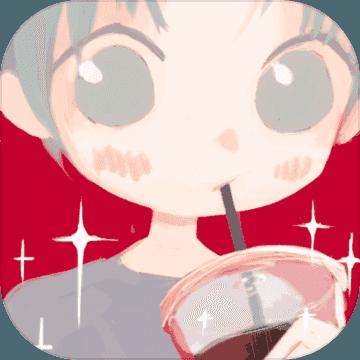 恋恋奶茶小铺助手