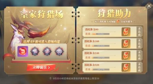 魂师对决皇家狩猎场阵容推荐 碧眼白额虎自动挂机攻略